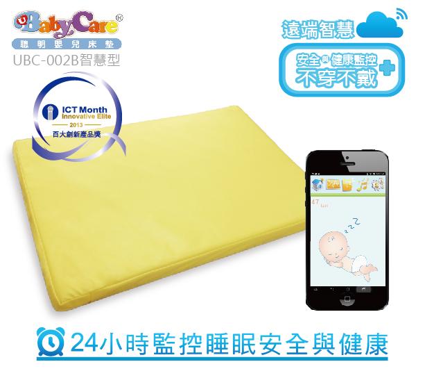 UBabyCare智慧型聰明嬰兒床墊